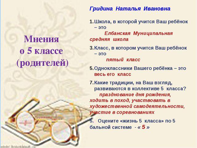 Мнения о 5 классе (родителей) Гридина Наталья Ивановна Школа, в которой учит...