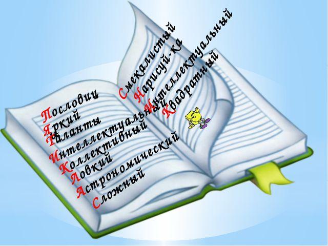 Пословицы Яркий Таланты Интеллектуальный Коллективный Ловкий Астрономический...