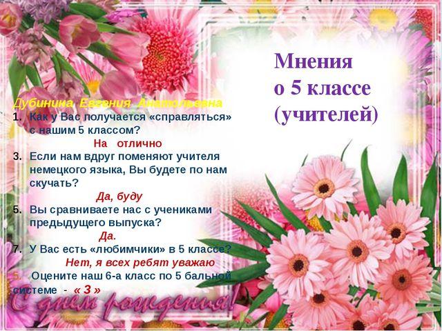 Мнения о 5 классе (учителей) Дубинина Евгения Анатольевна Как у Вас получает...