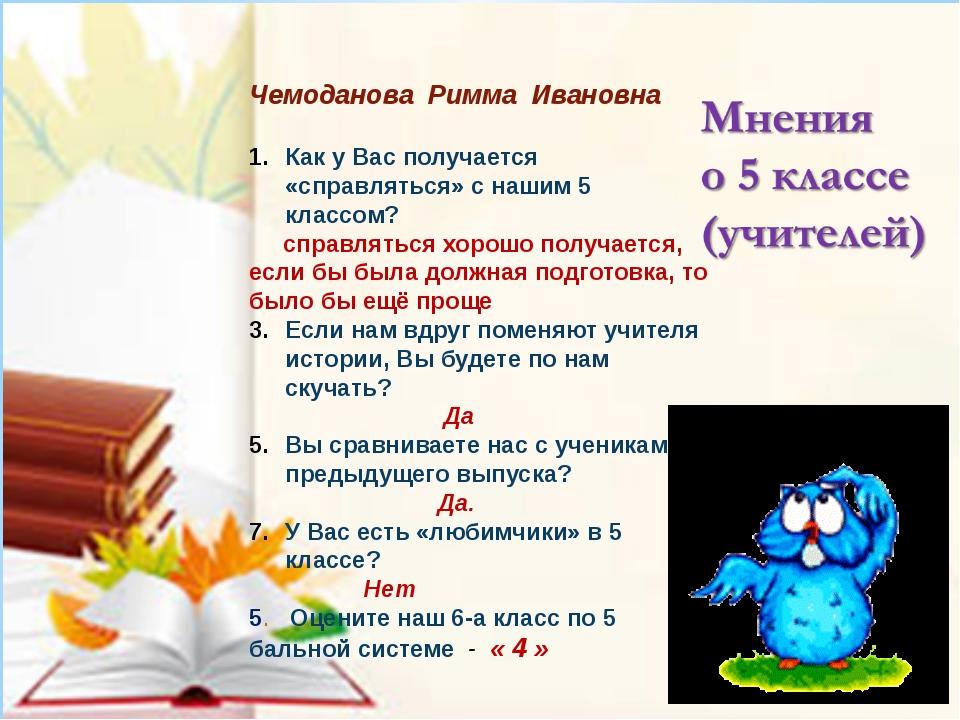 Чемоданова Римма Ивановна Как у Вас получается «справляться» с нашим 5 класс...