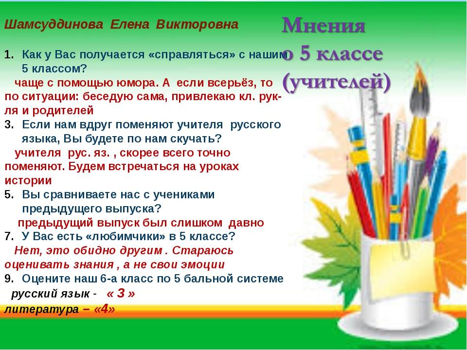 Шамсуддинова Елена Викторовна Как у Вас получается «справляться» с нашим 5 к...