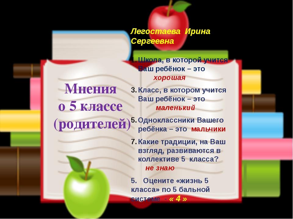Мнения о 5 классе (родителей) Легостаева Ирина Сергеевна Школа, в которой уч...