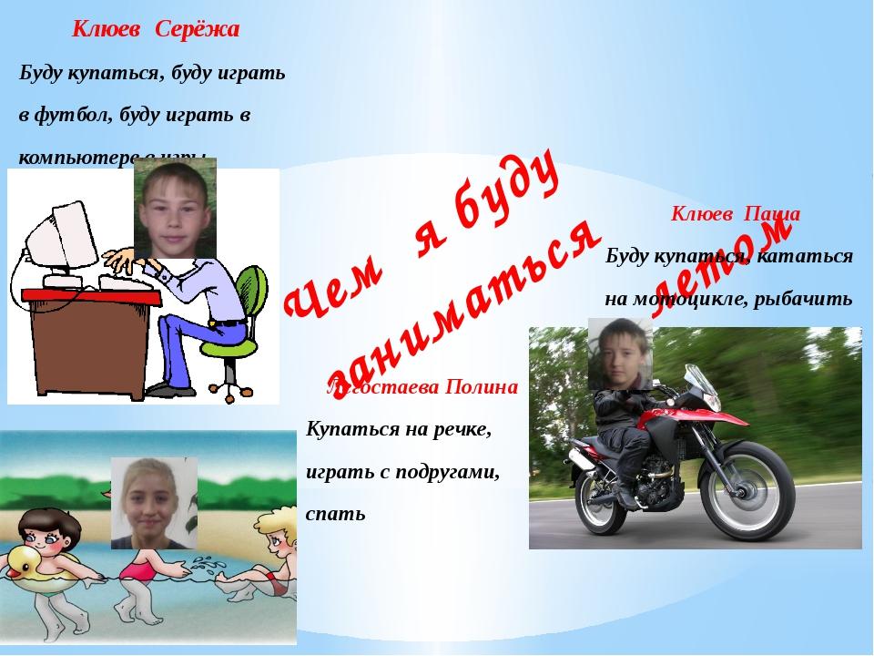 Чем я буду заниматься летом  Клюев Серёжа Буду купаться, буду играть в футб...