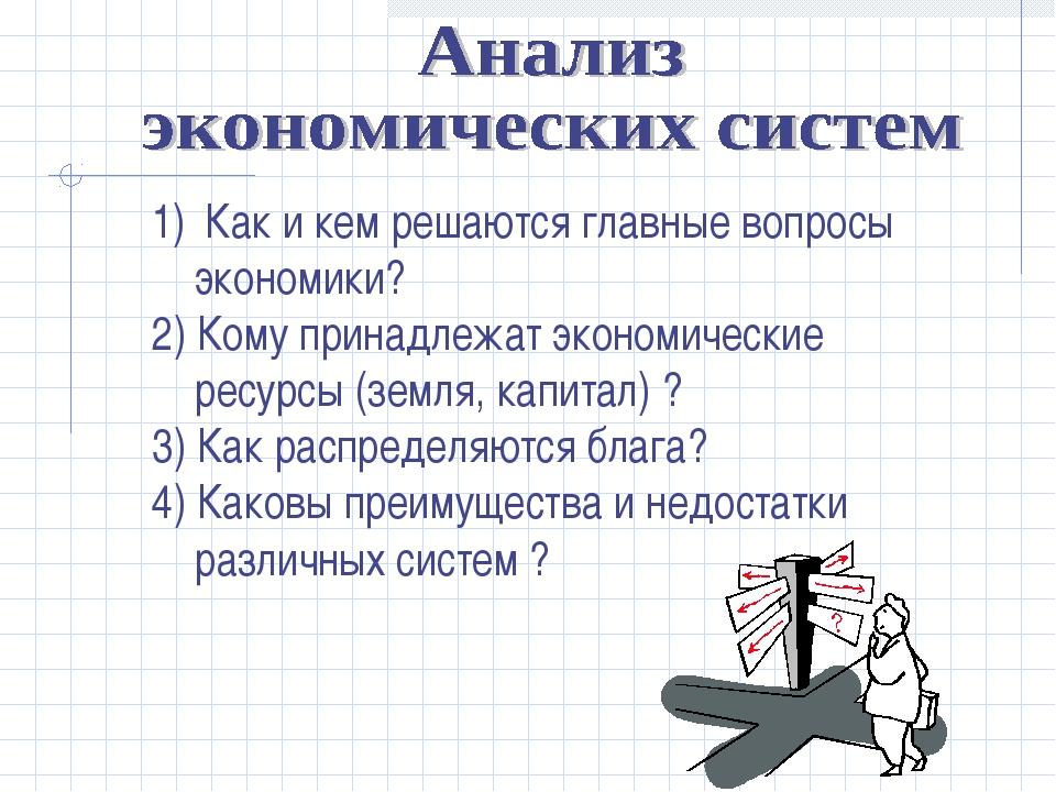 Как и кем решаются главные вопросы экономики? 2) Кому принадлежат экономическ...