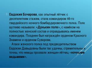Евдокия Бочарова, как опытный лётчик с десятилетним стажем, стала командиром