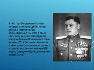В 1943году Покрышкин участвовал ввоздушных боях на Кубанипротив немецких