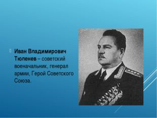 Иван Владимирович Тюленев – советский военачальник, генерал армии, Герой Сов