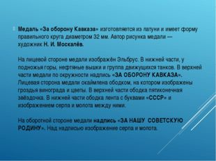 Медаль «За оборону Кавказа» изготовляется излатунии имеет форму правильног