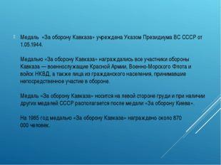 Медаль «За оборону Кавказа»учрежденаУказом Президиума ВС СССР от 1.05.1944
