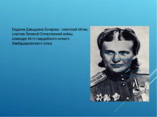Евдокия Давыдовна Бочарова - советский лётчик, участник Великой Отечественно