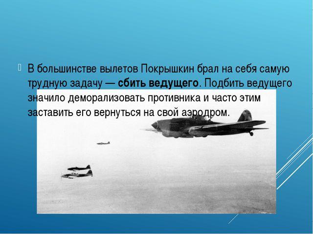 В большинстве вылетов Покрышкин брал на себя самую трудную задачу— сбить ве...