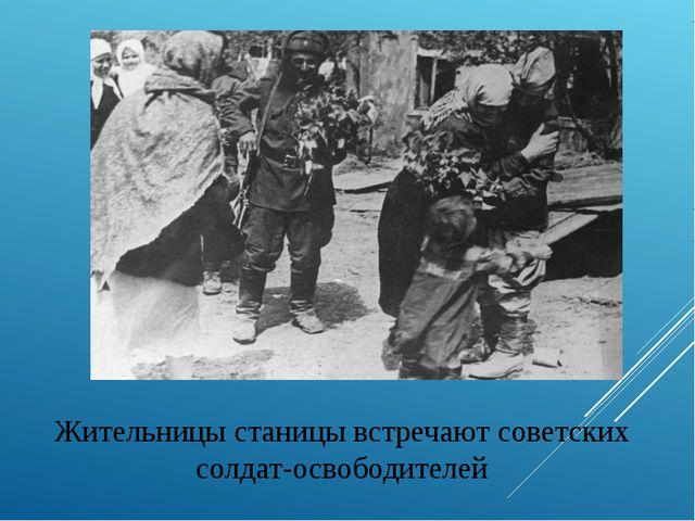 Жительницы станицы встречают советских солдат-освободителей
