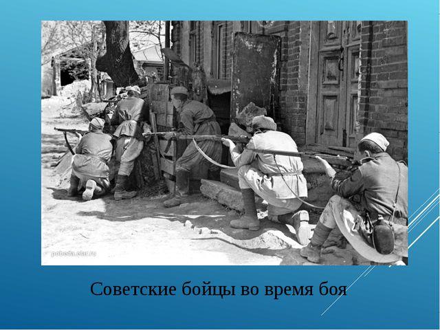 Советские бойцы во время боя