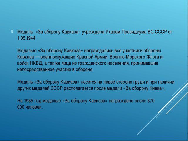 Медаль «За оборону Кавказа»учрежденаУказом Президиума ВС СССР от 1.05.1944...
