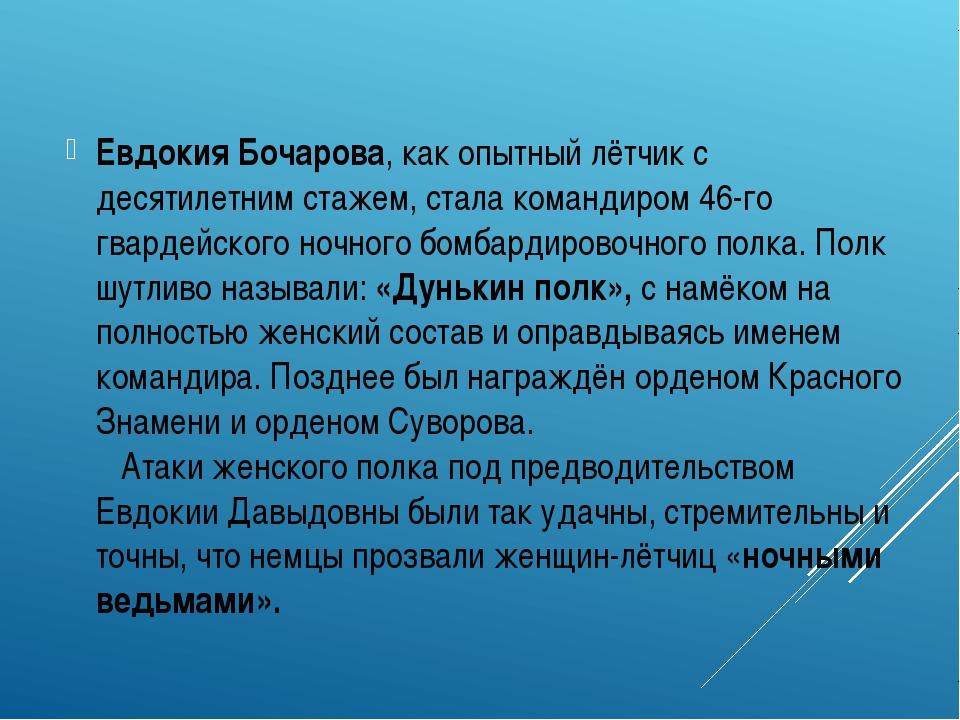 Евдокия Бочарова, как опытный лётчик с десятилетним стажем, стала командиром...