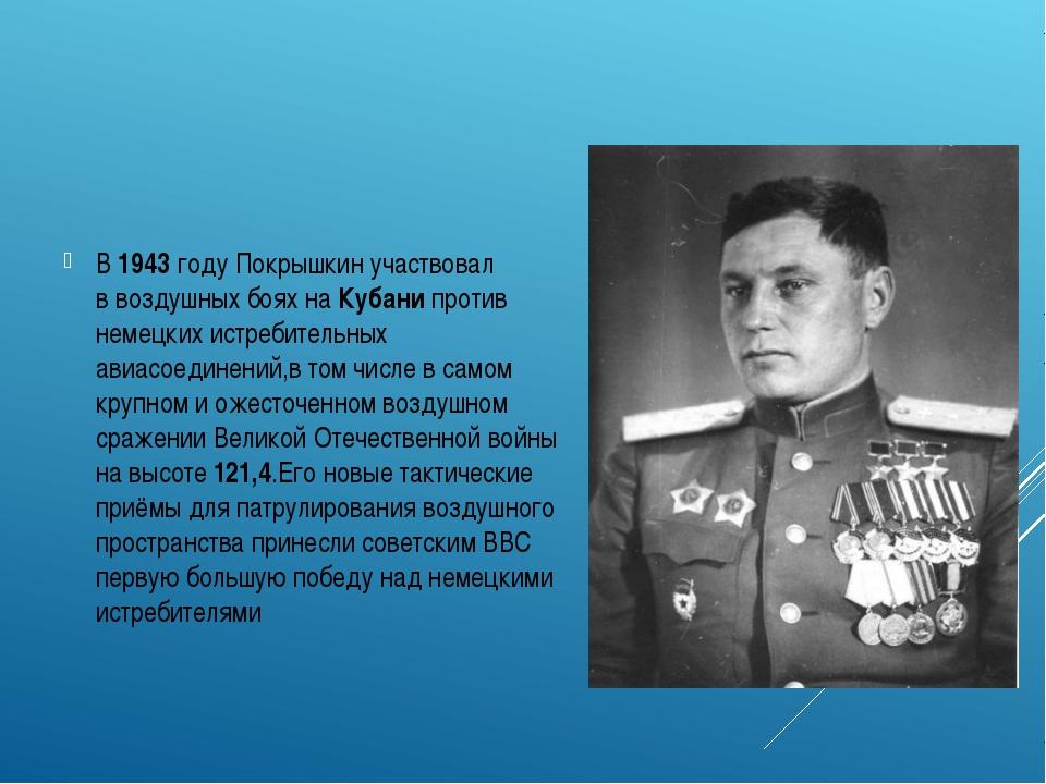 В 1943году Покрышкин участвовал ввоздушных боях на Кубанипротив немецких...