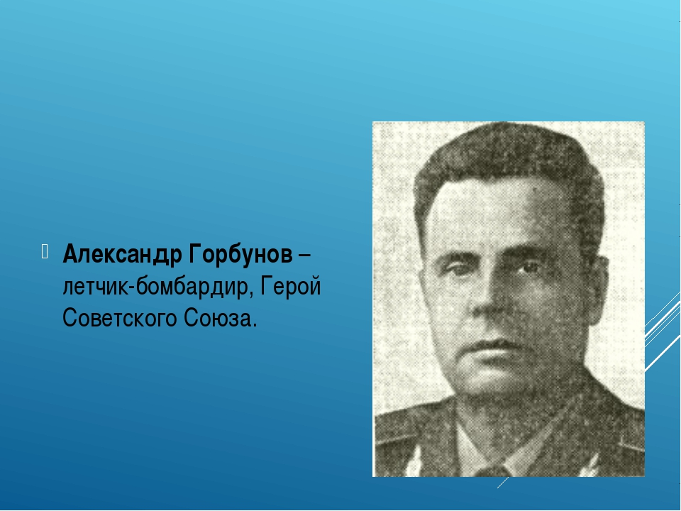 Александр Горбунов – летчик-бомбардир, Герой Советского Союза.