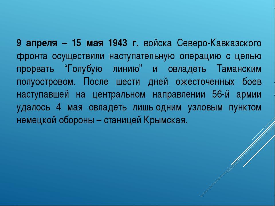 9 апреля – 15 мая 1943 г. войска Северо-Кавказского фронта осуществили наступ...