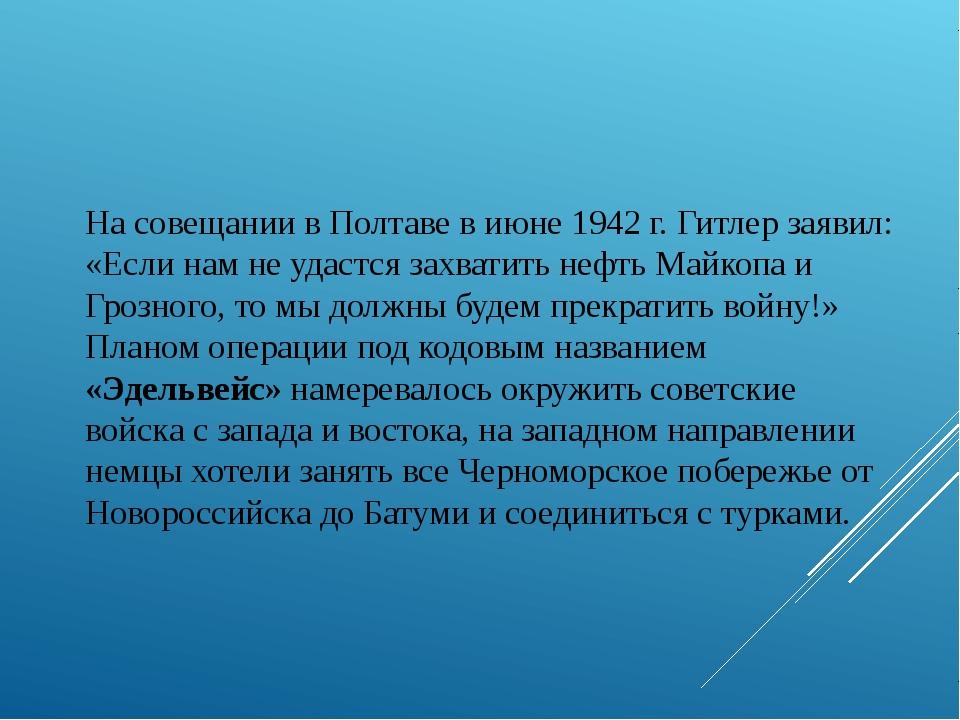 На совещании в Полтаве в июне 1942 г. Гитлер заявил: «Если нам не удастся за...