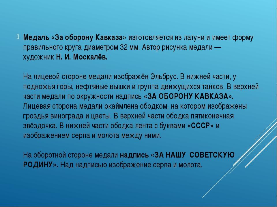 Медаль «За оборону Кавказа» изготовляется излатунии имеет форму правильног...