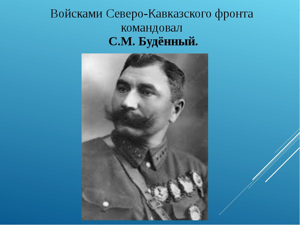 Войсками Северо-Кавказского фронта командовал С.М. Будённый.