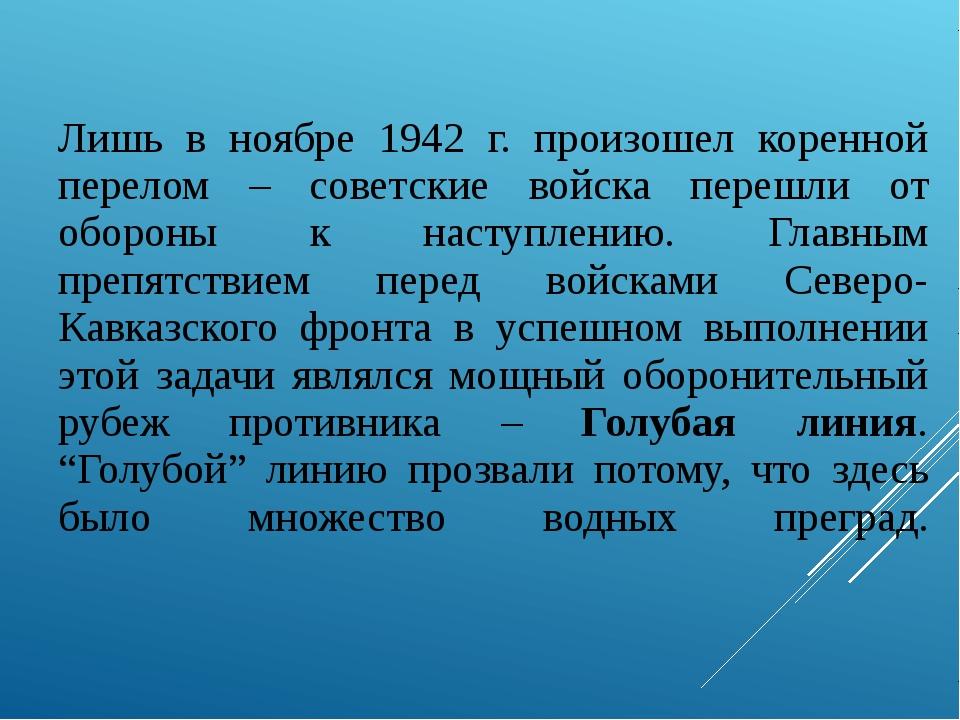 Лишь в ноябре 1942 г. произошел коренной перелом – советские войска перешли о...