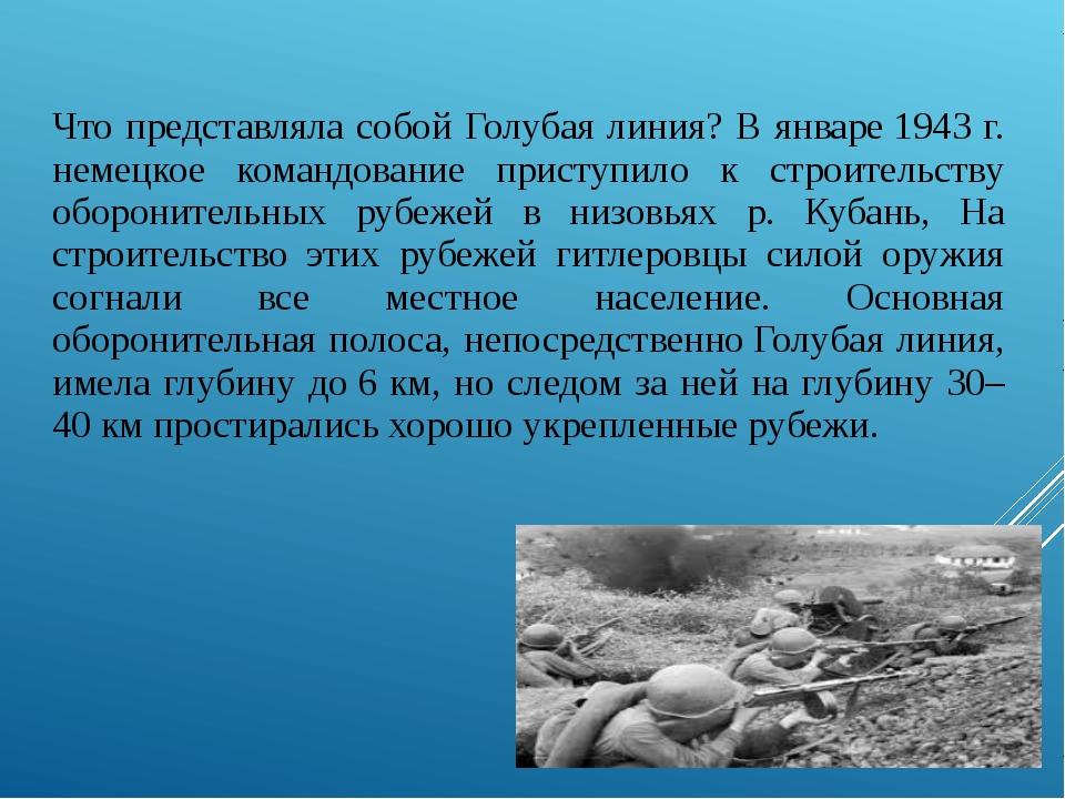 Что представляла собой Голубая линия? В январе1943 г. немецкое командование...