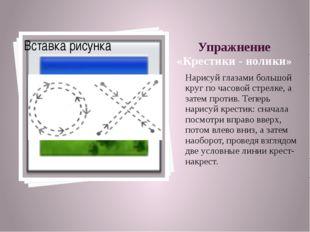 Упражнение «Крестики - нолики» Нарисуй глазами большой круг по часовой стрелк