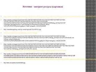 Источники – интернет-ресурсы (картинки) https://yandex.ru/images/search?text=