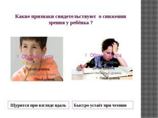 Какие признаки свидетельствуют о снижении зрения у ребёнка ? Щурится при взгл