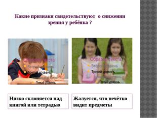 Какие признаки свидетельствуют о снижении зрения у ребёнка ? Низко склоняется