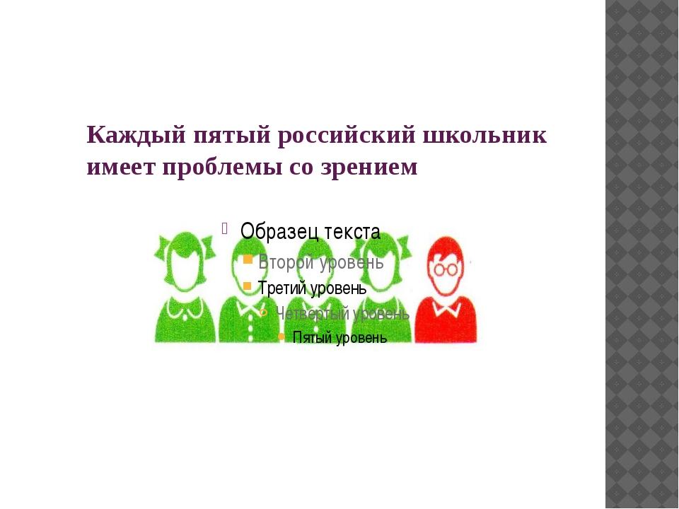 Каждый пятый российский школьник имеет проблемы со зрением