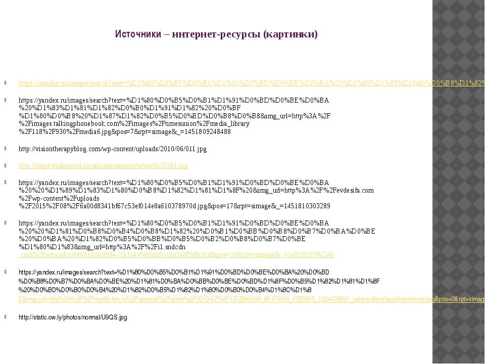 Источники – интернет-ресурсы (картинки) https://yandex.ru/images/search?text=...