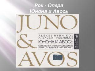 Рок - Опера Юнона и Авось