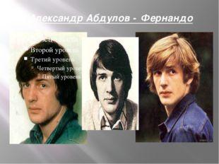 Александр Абдулов - Фернандо