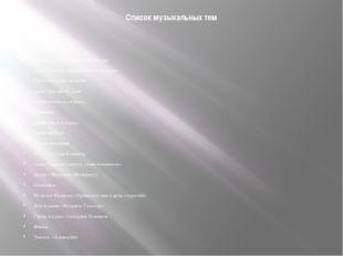 Список музыкальных тем Пролог Отпевание Романс «Я тебя никогда не забуду» Ари