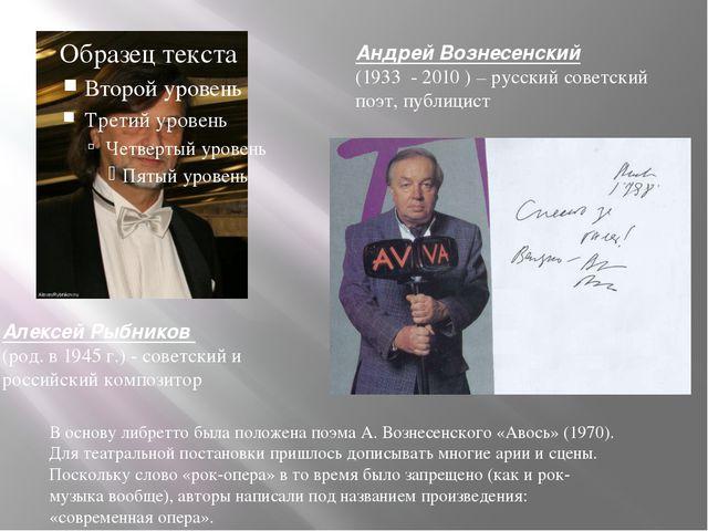 Алексей Рыбников (род. в 1945 г.) - советский и российский композитор Андрей...