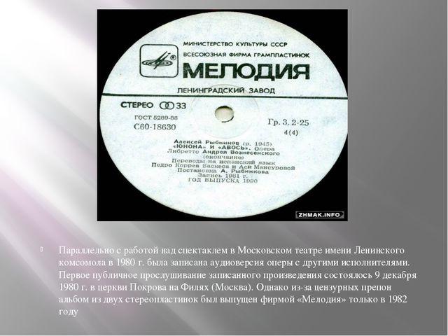 Параллельно с работой над спектаклем в Московском театре имени Ленинского ко...