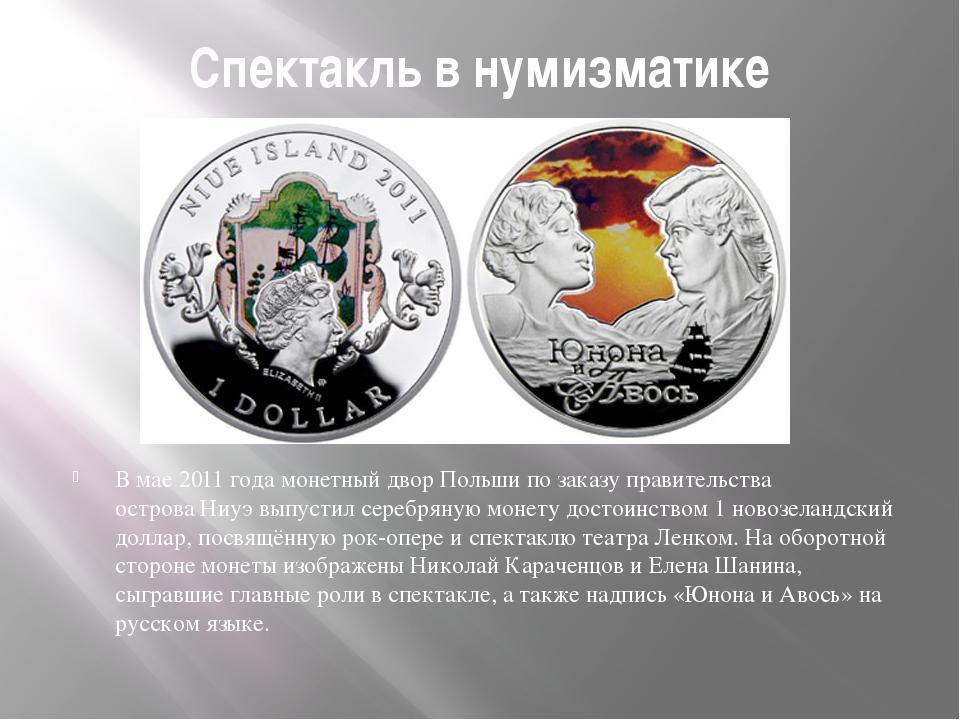 Спектакль в нумизматике В мае 2011 года монетный дворПольшипо заказу правит...