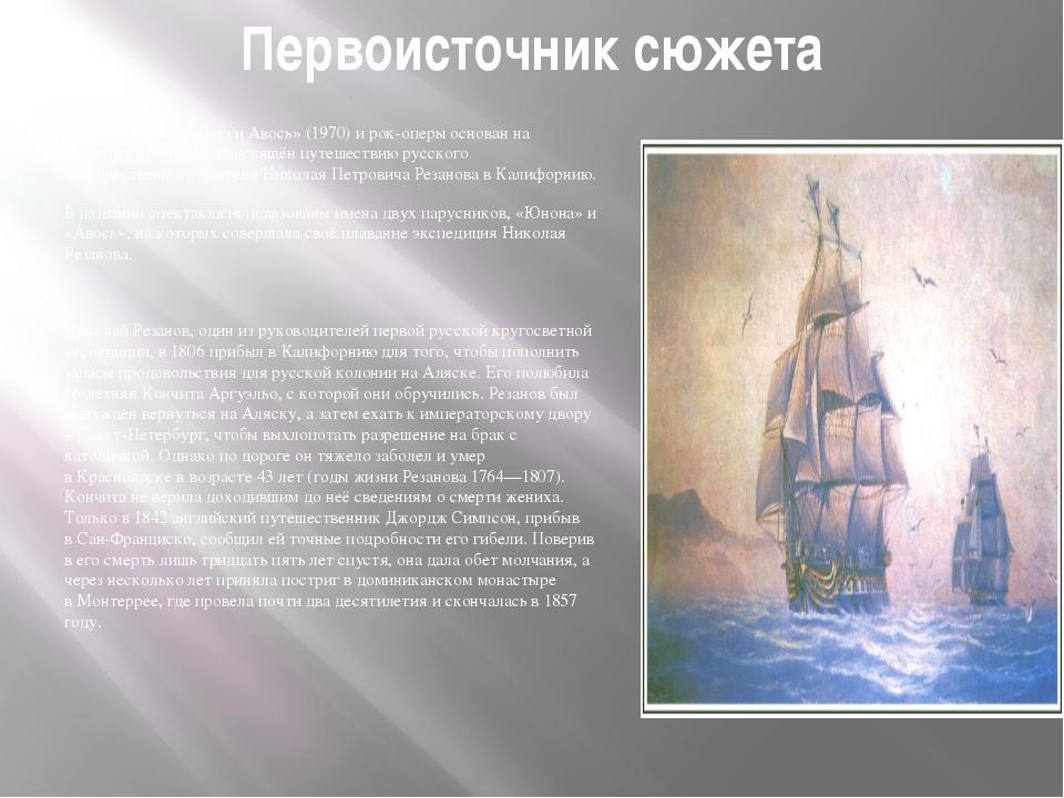 Первоисточник сюжета Сюжет поэмы «Юнона и Авось» (1970) и рок-оперы основан н...