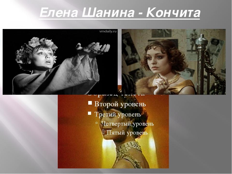Елена Шанина - Кончита