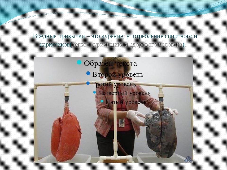 Вредные привычки – это курение, употребление спиртного и наркотиков(лёгкое к...