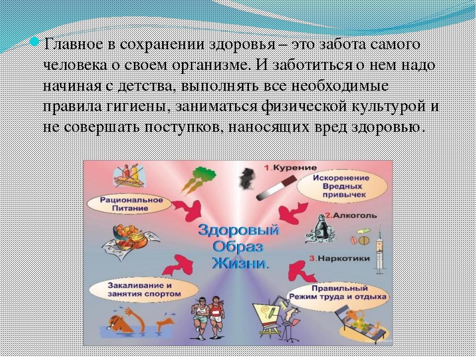 Главное в сохранении здоровья – это забота самого человека о своем организме....