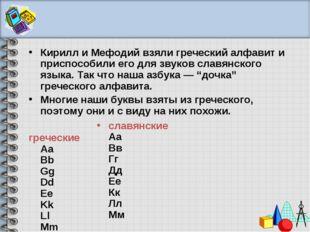 Кирилл и Мефодий взяли греческий алфавит и приспособили его для звуков славян