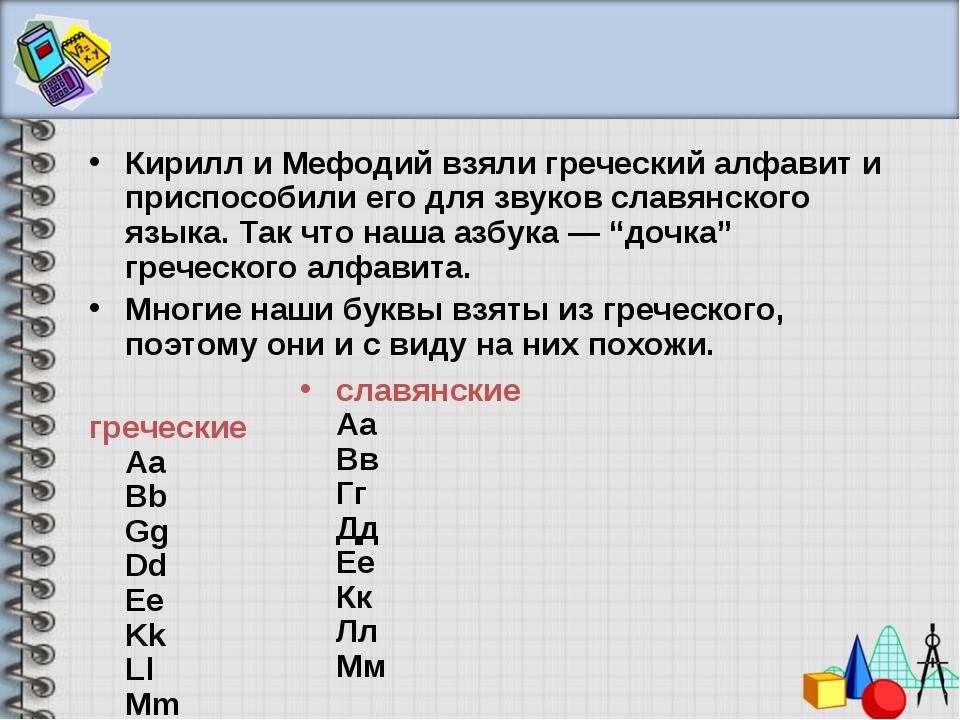 Кирилл и Мефодий взяли греческий алфавит и приспособили его для звуков славян...
