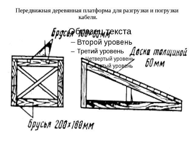 Передвижная деревянная платформа для разгрузки и погрузки кабеля.