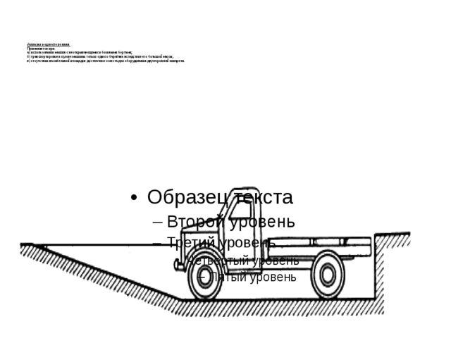 Аппарель односторонняя Применяется при: а) использовании машин с неоткрывающ...
