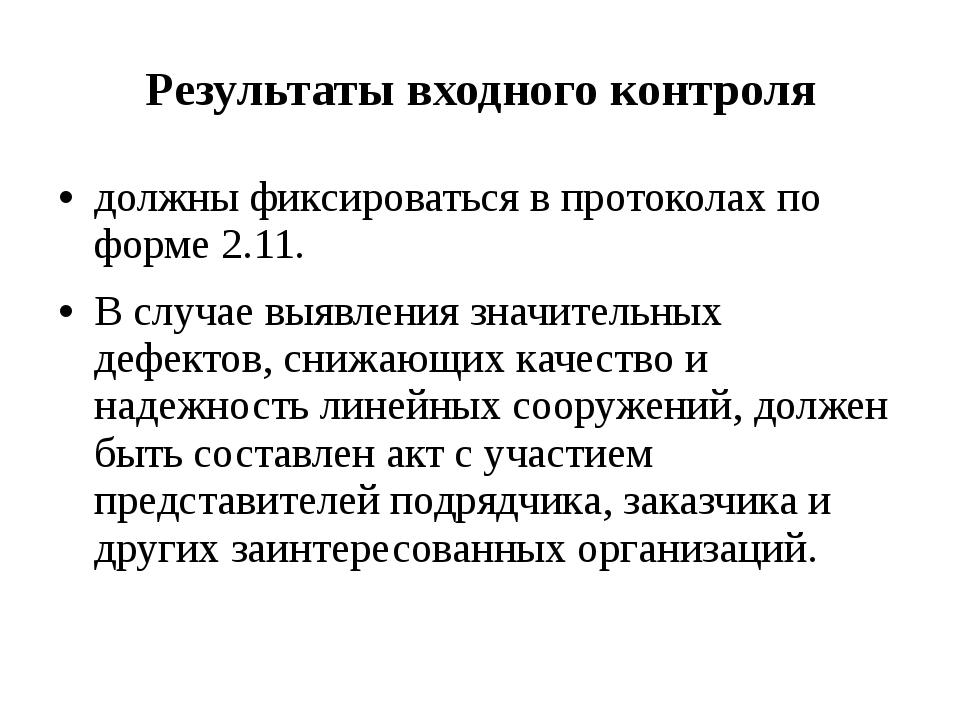Результаты входного контроля должны фиксироваться в протоколах по форме 2.11....