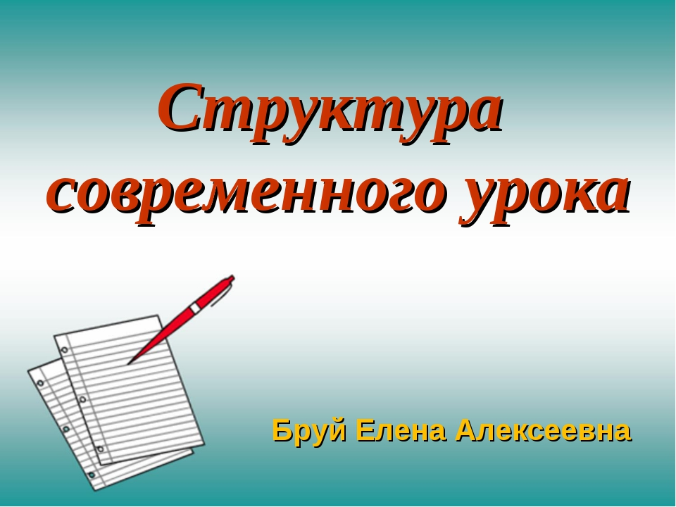 Бруй Елена Алексеевна Структура современного урока