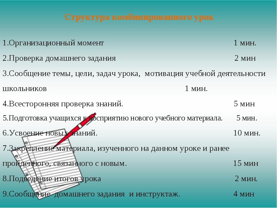 Структура комбинированного урок Организационный момент 1 мин. Проверка домаш...